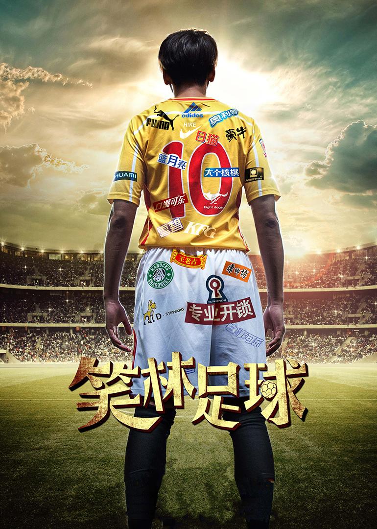 笑林足球Funny Soccer HD-MP4.720P.2016大陆/香港 喜剧 运动 中文字幕