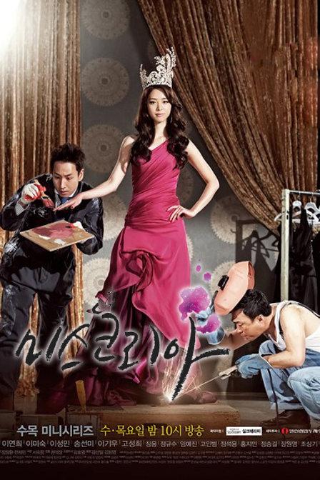 韩剧大小姐主题曲_电视剧韩国小姐中集体跳啦啦操的歌曲叫什么-