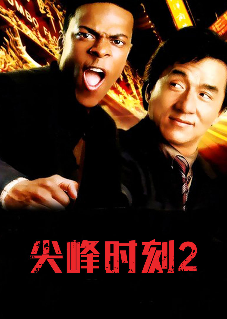 香港三合会电影_尖峰时刻2(Rush Hour 2)-电影-腾讯视频