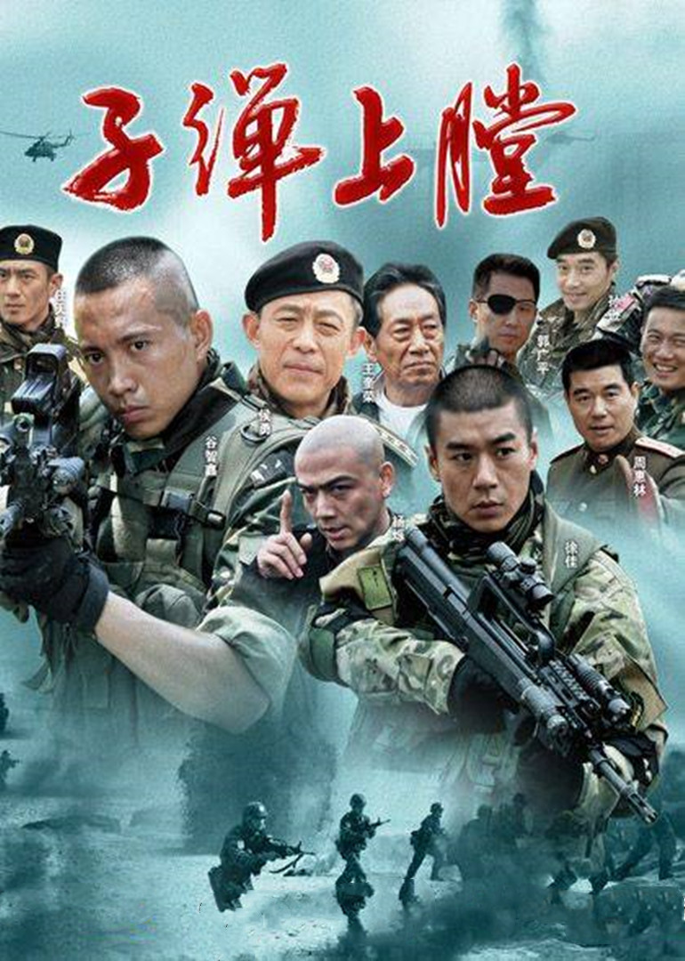 特种兵3火凤凰主演_我是特种兵 第07集 - 腾讯视频