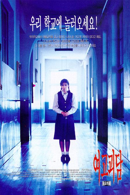 女高怪谈死亡教室_女高怪谈1:死亡教室(WhisperingCorridors)-电影-腾讯视频