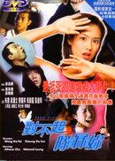 对不起,队冧你(1998)