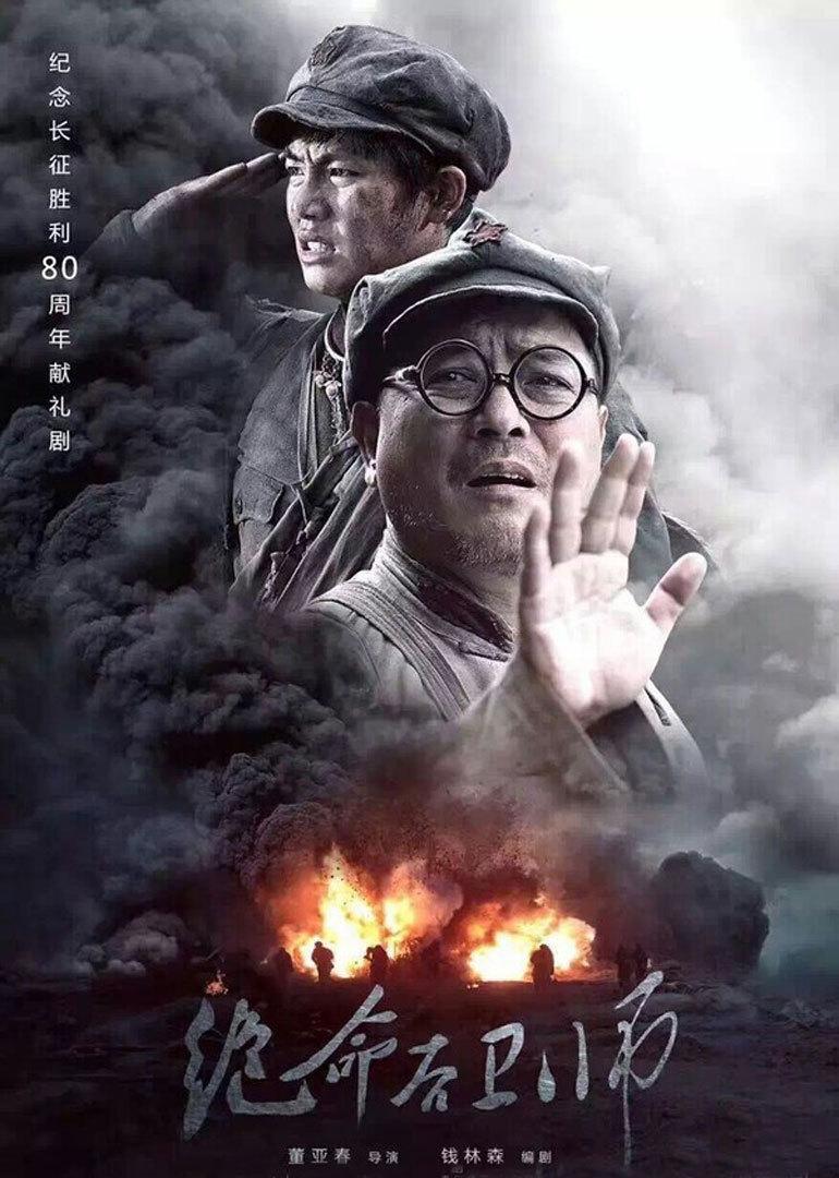 电影长征影评_绝命后卫师--腾讯影评