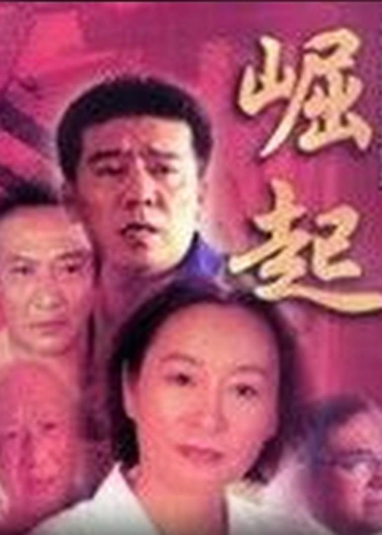 崛起[2004]