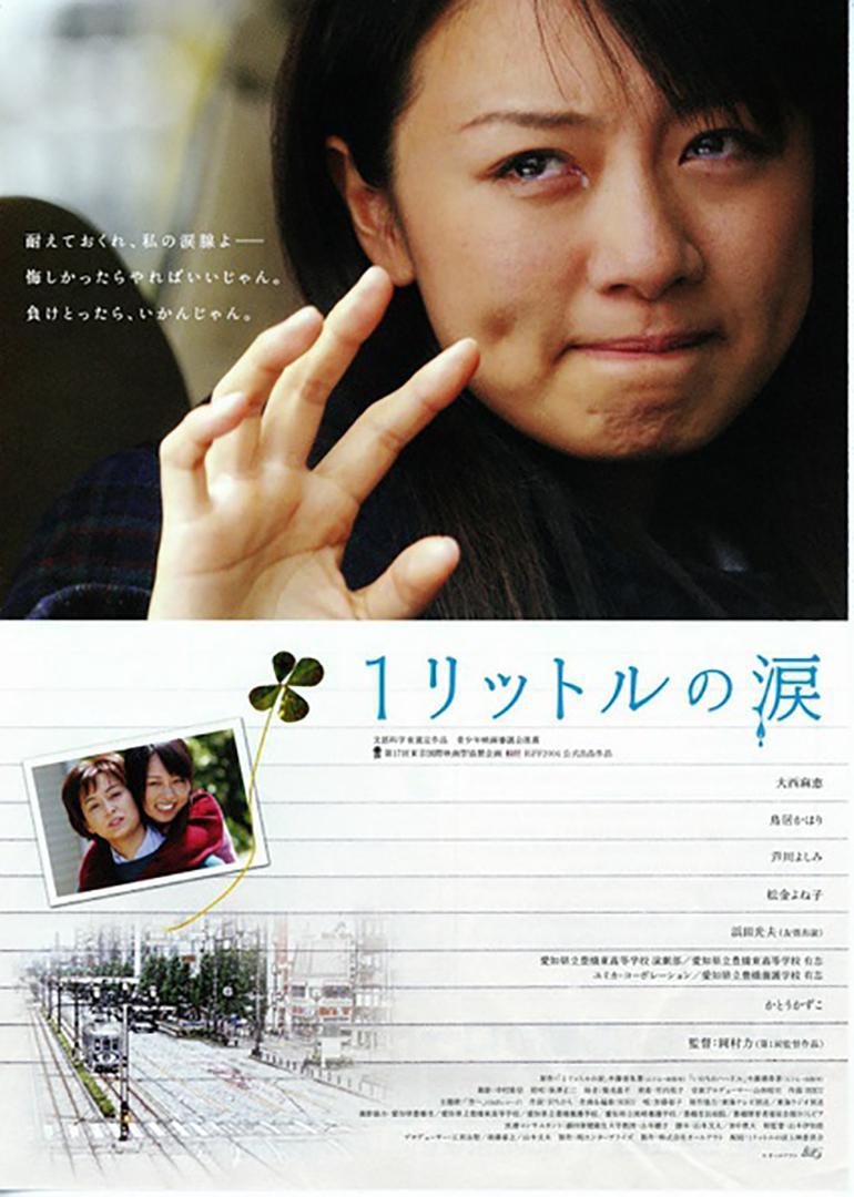 一升的眼泪sp下载_一公升的眼泪(1 Litre of Tears)-电影-腾讯视频