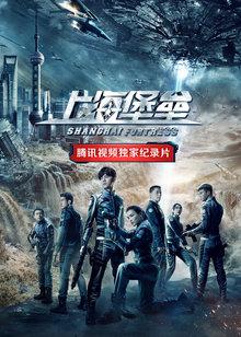 上海堡垒·独家纪录片