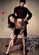 女教授的隱秘魅力(2006)