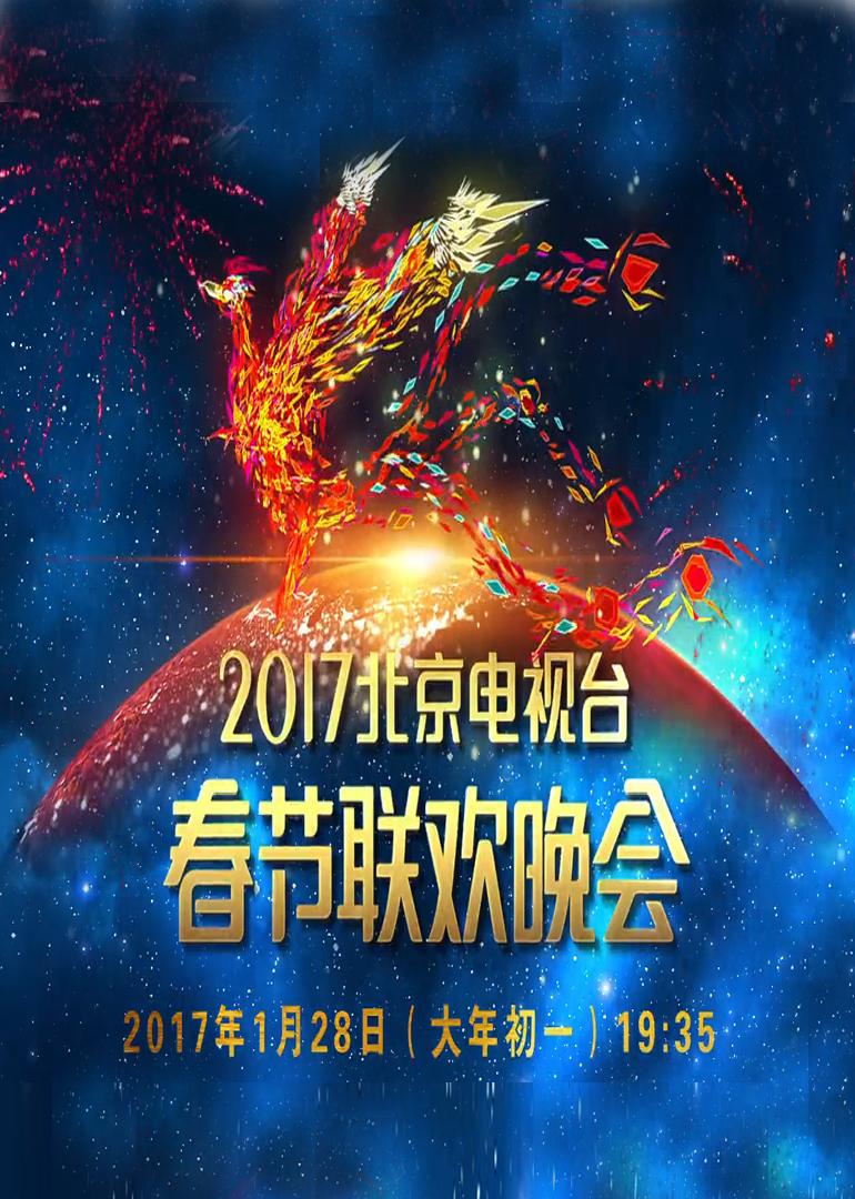 2017鸡年北京电视台春晚