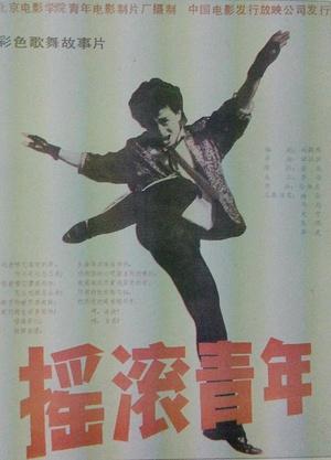 搖滾青年yaogun qingnian電影圖片