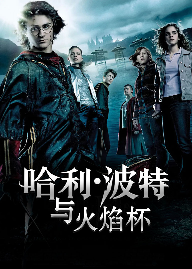 哈利波特与火焰杯56_哈利波特4火焰杯(Harry Potter and the Goblet of Fire)-电影-腾讯视频