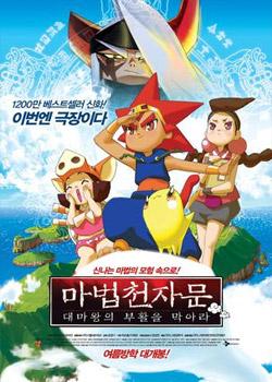魔法千字文(2010)