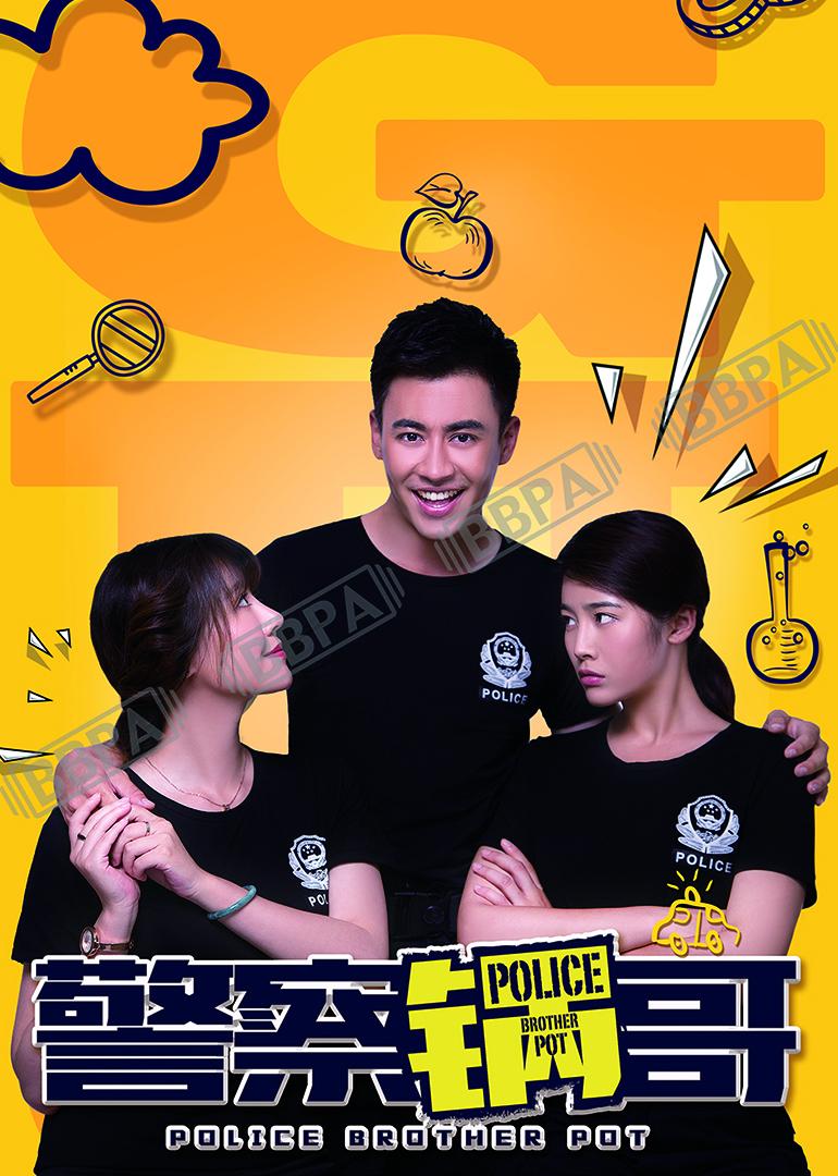 警察锅哥第1季