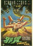 邪咒(1982)
