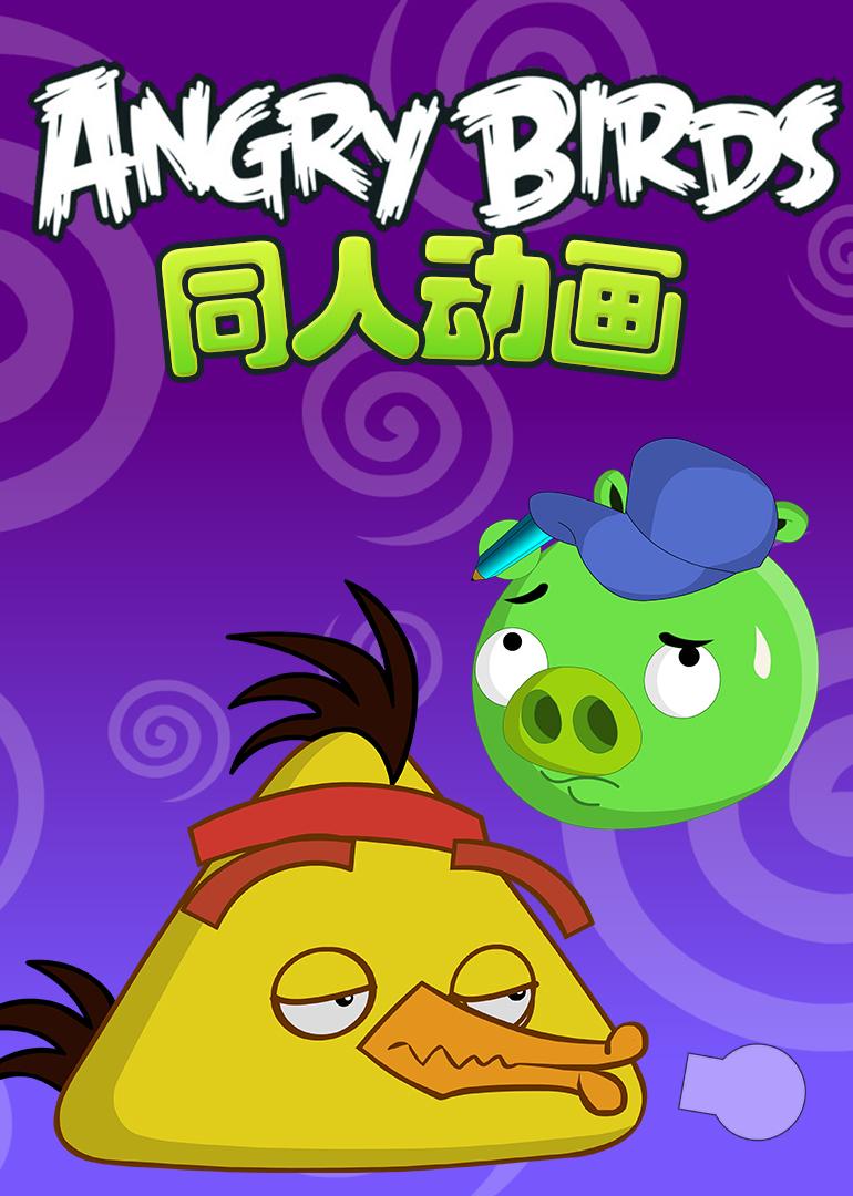 1080p南小鸟_愤怒的小鸟同人动画 第梦想集_1080p在线观看_腾讯视频