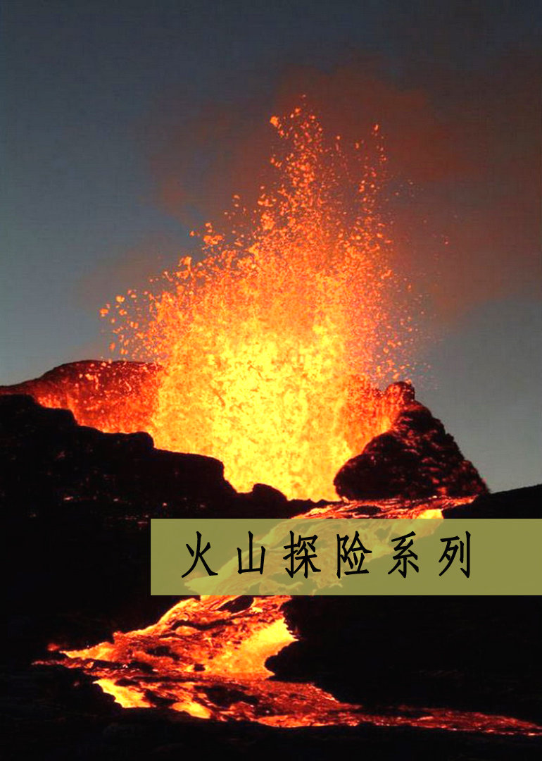 火山探险系列