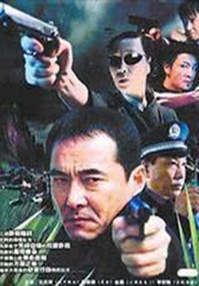 暗战2003