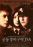 共同警備區(2005)