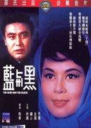 藍與黑(1966)