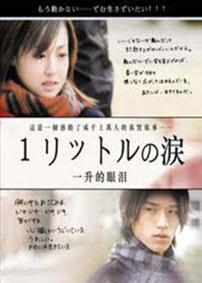 一升的眼泪sp下载_一公升的眼泪追忆篇(One Rittoru no Namida SP)-电影-腾讯视频