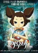 五尾狐(2007)