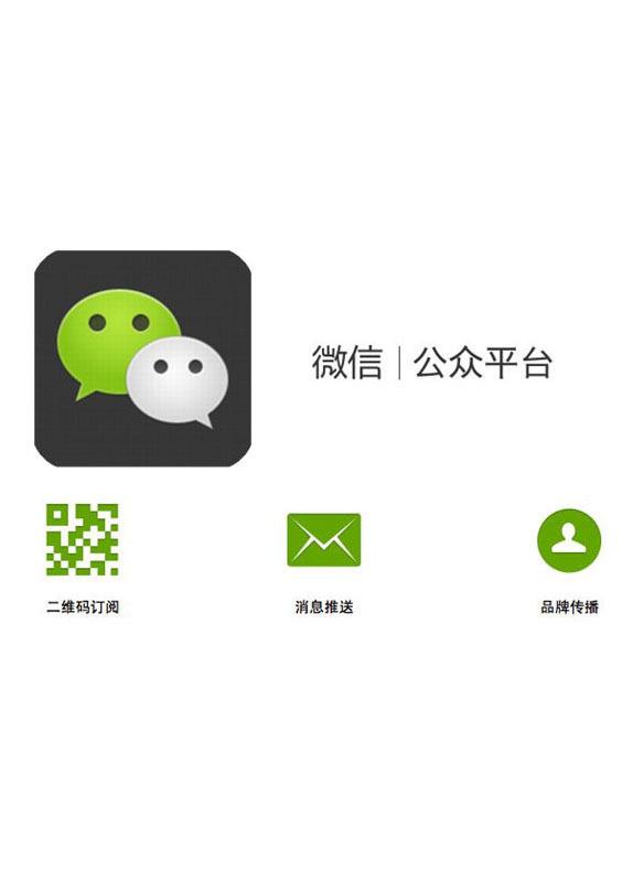 资讯_微信资讯