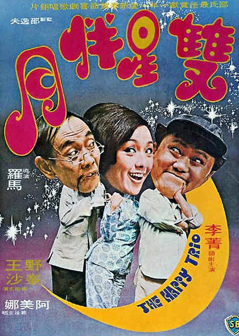 双星伴月 双星伴月 - 电影