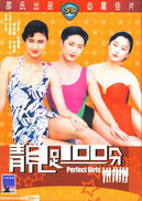 靓足100分(1990)