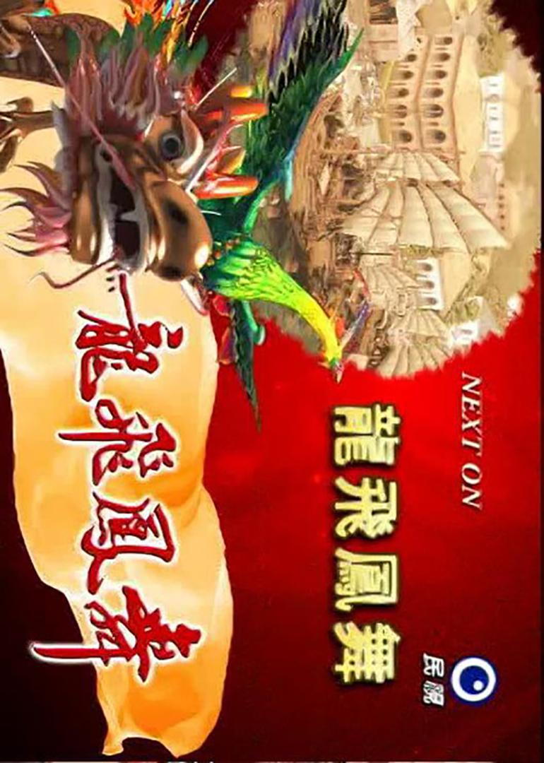 龙飞凤舞电视剧163_龙飞凤舞(Long Fly and Feng Dance)-电视剧-腾讯视频