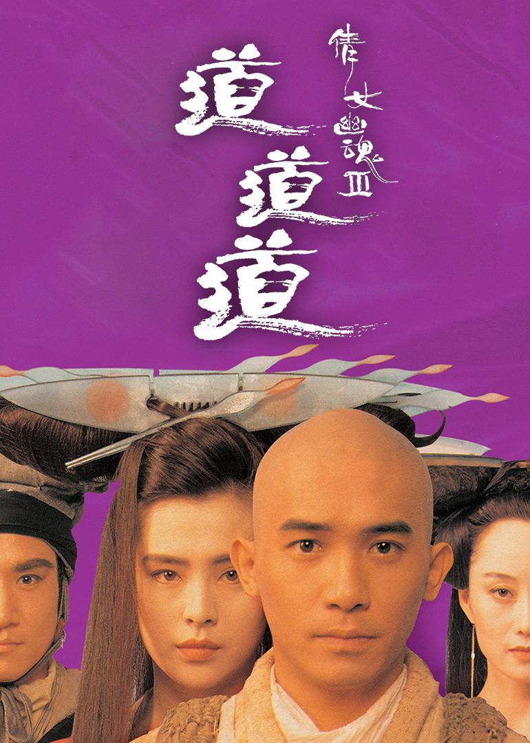 倩女幽魂3道道道(1991)