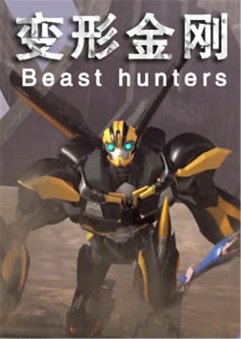 变形金刚Beasthunters