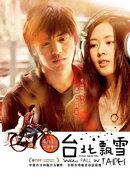 臺北飄雪(2012)