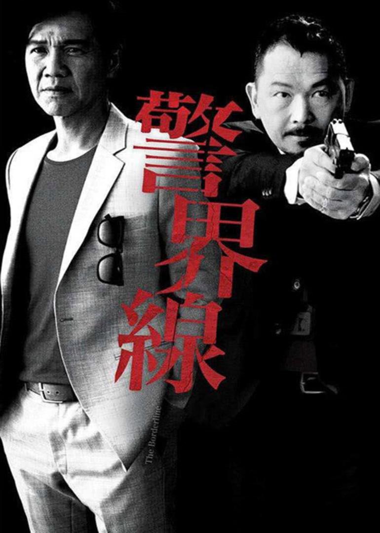 警界线 粤语版