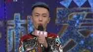 相亲相爱20180307 刘海臣与张丹牵手成功