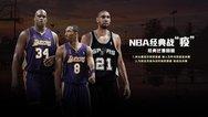 """【回放】NBA经典战""""疫""""-16-17赛季经典比赛 湖人108-115步行者_NBA全场集锦"""
