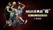 【回放】2000-01赛季全明星赛 艾弗森疯狂飙分率队逆转_NBA全场集锦