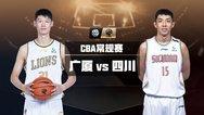 CBA复赛第20日:深圳vs青岛