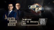 美女提问杨毅:真正决定球队上限的是超级明星的实力_有球必应