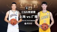【回放】CBA第八轮:上海