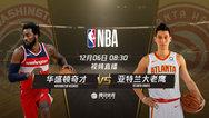 【回放】奇才vs老鹰第1节 科林斯开场爆炸双臂暴扣_NBA全场回放